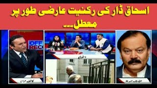 Off The Record  8th May 2018-Negotiations held with PTI leadership for south Punjab