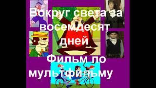 Вокруг света за 80 дней Фильм по мультфильму Рекламный ролик 21