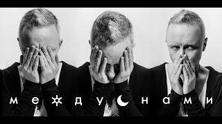 междуснами - ПАРАШЮТЫ (тизер клипа) ПРЕМЬЕРА 4 мар...