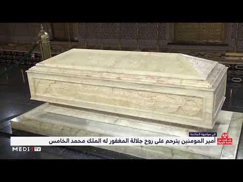 أمير المؤمنين الملك محمد السادس يترحم على روح جلالة المغفور له الملك محمد الخامس