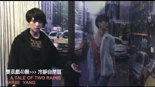 楊丞琳rainie yang 搶先導覽 雙丞戲4d展