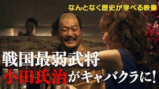 【#3】戦国炒飯TV YouTubeチャンネル【戦国武将がよく来るキャバクラ 第一話】
