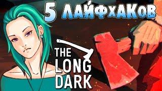 The Long Dark 5 ЛАЙФХАКОВ В ИГРЕ