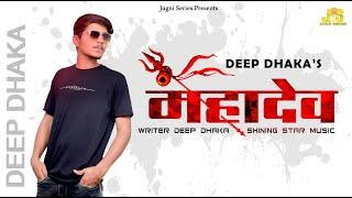 Mahadev Song By Deep Dhaka | Jai Bholenath | Official Video | Bhole Song Jugni Series