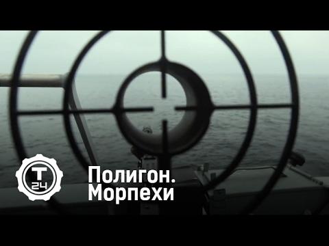 Полигон. Морпехи | Т24