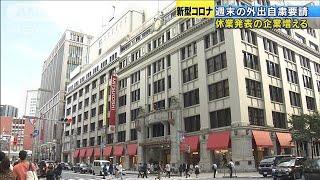 百貨店やレジャー、外食も 臨時休業発表の企業増加(20/04/03)