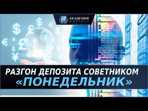 Разгон малых депозитов советниками Академии Форекса   Розыгрыш советника