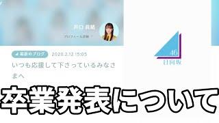 自分はこれからも日向坂46・井口眞緒を応援します 卒業までにまた井口の姿見たいな チャンネル登録お願いします!