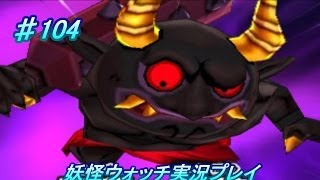 Repeat youtube video 妖怪ウォッチ 実況♯104最強の敵!黒鬼戦!!