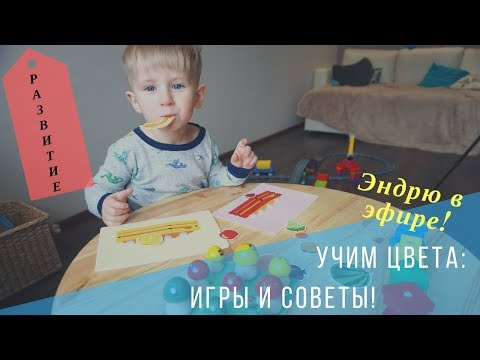 Учим цвета: советы, игры и детали | Детям 0+