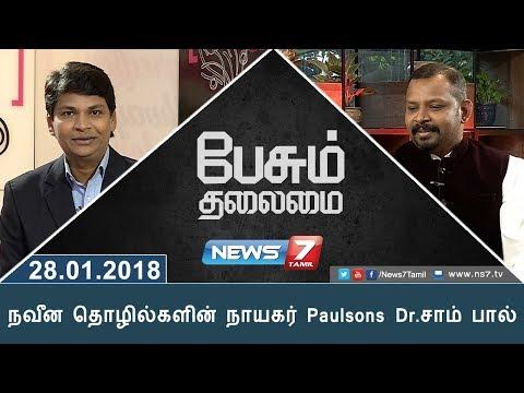 நவீன தொழில்களின் நாயகர் Paulsons Dr.சாம் பால் | Paesum Thalaimai | News7 Tamil