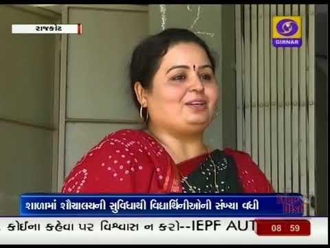 Gov.School Toilet- Rajkot I Ground Report Gujarati