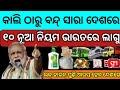 TODAY Breaking News  20 Nov. 2020  Nabin Patnaik New scheme Kalia jojana beneficiary name list