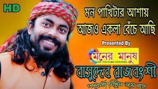 #Basudeb #Rajbanshiমন পাখিটার আশায় আজও একলা বেঁচে আছি || পদকর্তা-মিত্তুন জয় নাগ ||বাসুদেব রাজবংশী