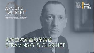 史特拉汶斯基的單簧管 Stravinsky's Clarinet