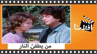 الفيلم العربي - من يطفئ النار - بطولة فريد شوقى واثار الحكيم