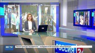 Вести-24. Башкортостан - 23.06.17 22:00