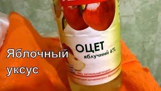 Яблочный уксус как средство для похудения