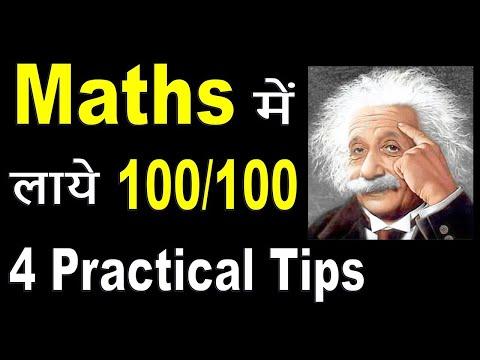 How to score good Marks in Maths | How to Score 100/100 in Maths | गणित में अच्छे मार्क्स कैसे लाये