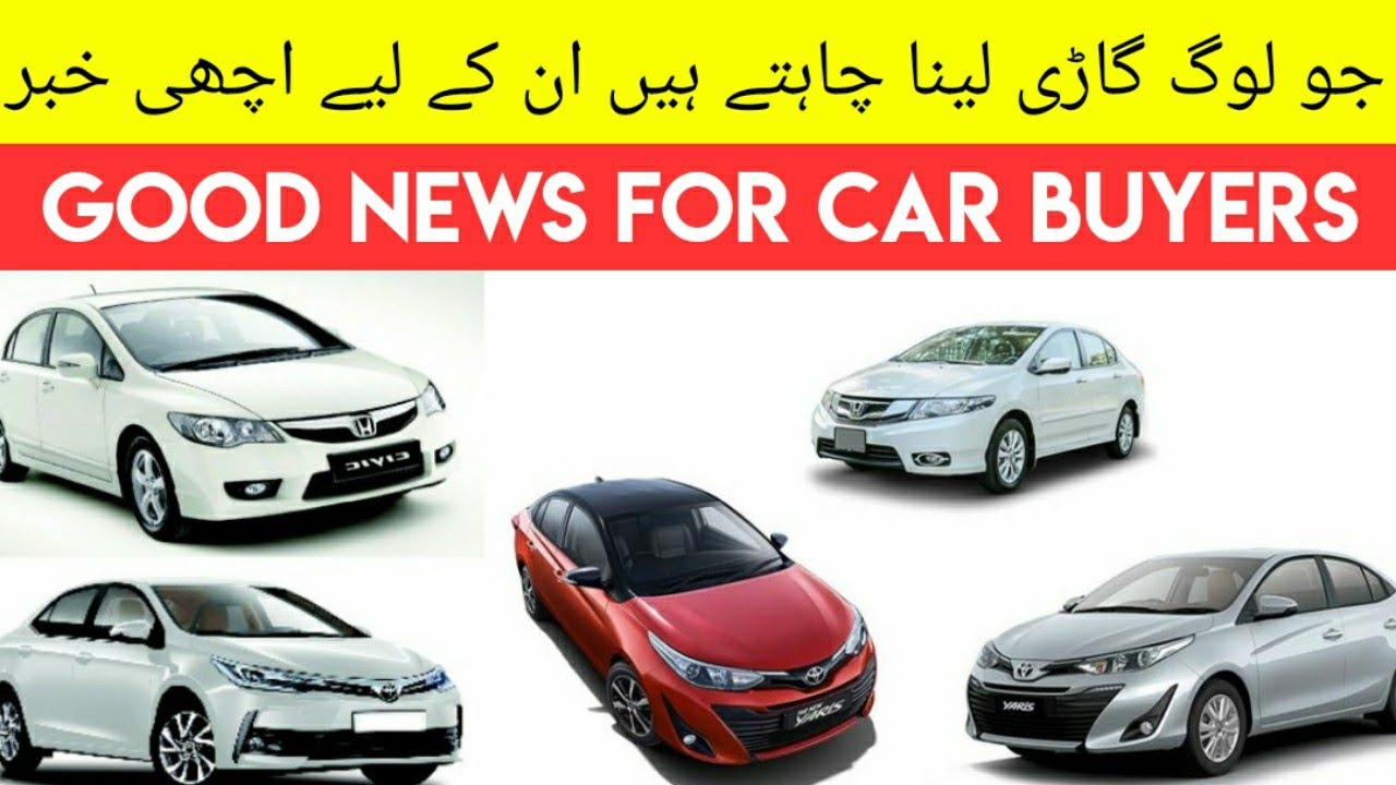One More Good News For New Car Buyers | Pakistani Cars News | CarsMaster