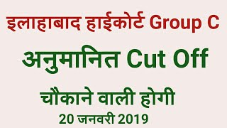 Allahabad High Court Group C exam expected Cut off