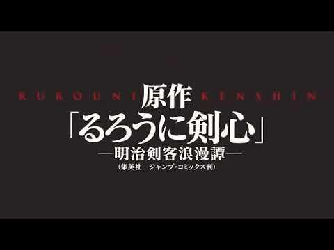 rurouni-kenshin-2020