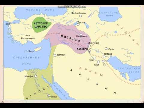 Великие державы Древнего Востока