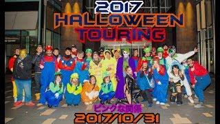 2017/10/31 ピンクな関係 ハロウィンツーリング.