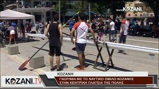 Ο Ναυτικός Όμιλος Κοζάνης στην Κεντρική Πλατεία