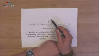Yetişkinler için Yaz Kur'an Kursu | Ahkaf 5. Ayet