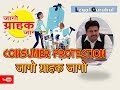 Consumer Rights and Tips for filing Consumer Complaint in Hindi I Legal News Update