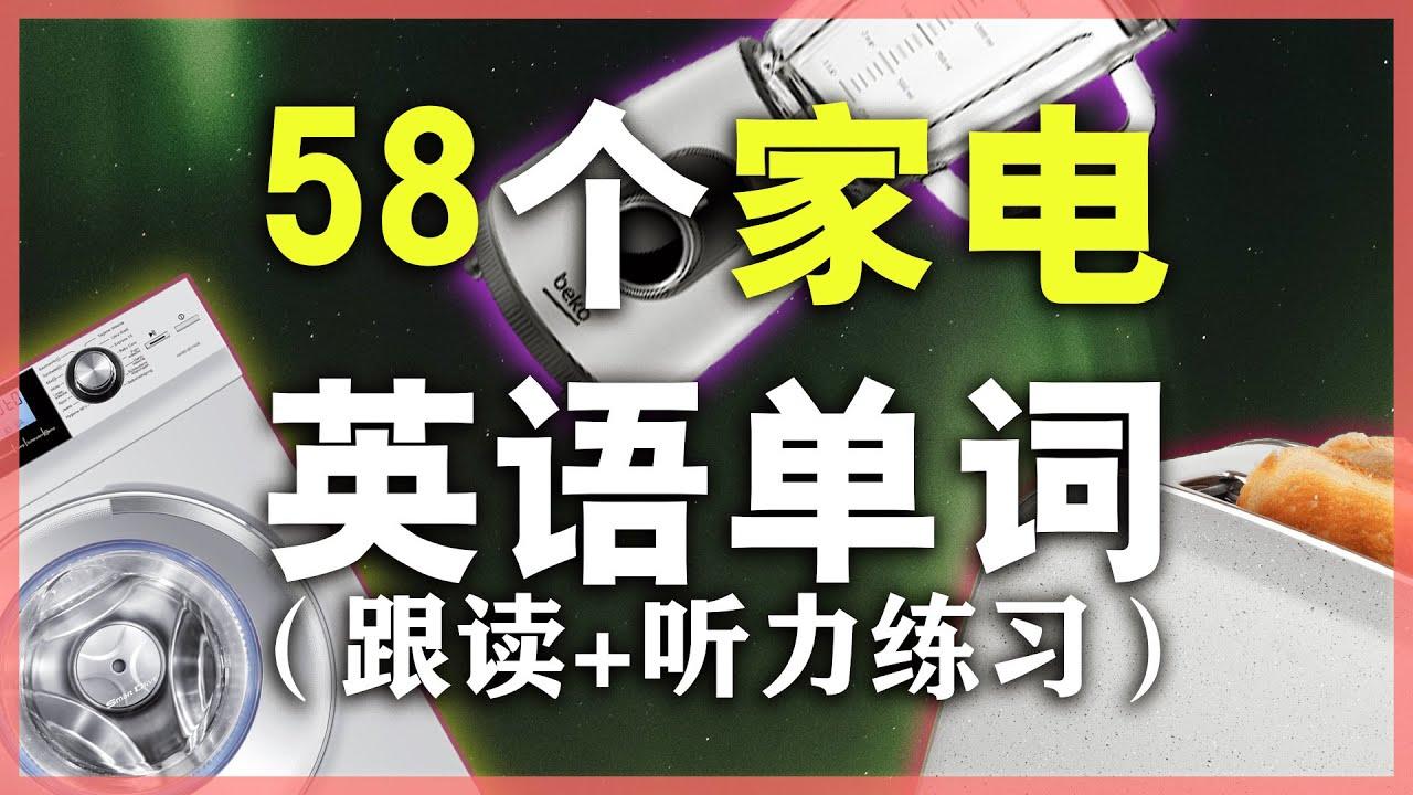 58种日常电器用品名称【从零开始学英语】零起点英语单词/学英语初级生活必备词汇Nate-Onion  English