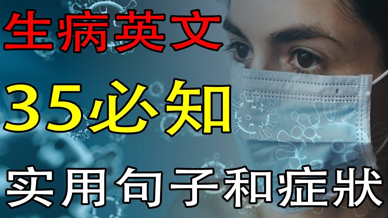【病 英文】35必知生病 英文实用句子和生病症狀英文