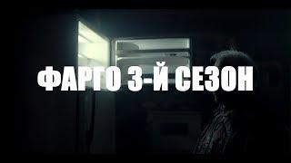 """СЕРИАЛ """"ФАРГО"""" 3-Й СЕЗОН - ВЕРШИНА СЕРИАЛА"""