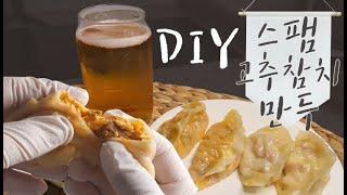 추석선물 스팸&고추참치로 만든 DIY  만두/스…