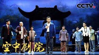 《CCTV空中剧院》 20190501 淮剧《小镇》(访谈)| CCTV戏曲