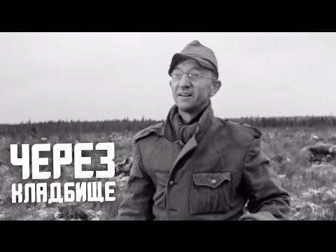 ЧЕРЕЗ КЛАДБИЩЕ   Военная драма   HD