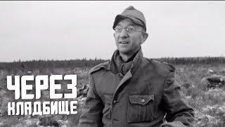 ЧЕРЕЗ КЛАДБИЩЕ | Военная драма | HD