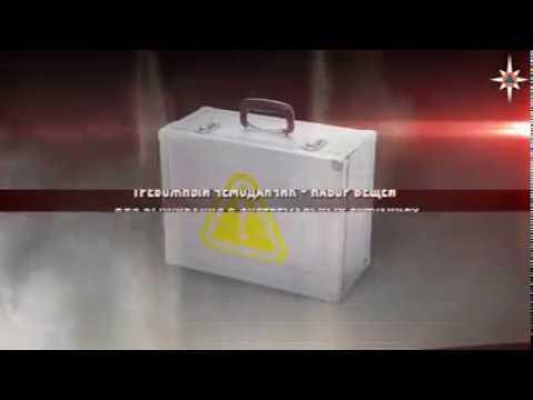 Состав тревожного чемодана