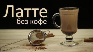 Шоколадный латте с воздушной пенкой. Латте без кофе. Веганские напитки   Рецепт дня