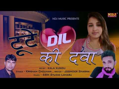 Tute Dil Ki Dawai | Krishan Chouhan | Kala Kundu | Latest Haryanvi Song 2017 | NDJ Music