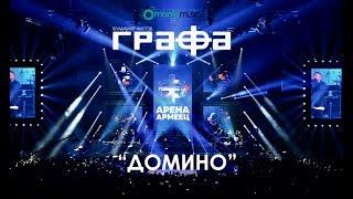 Grafa - Domino - Live at Arena Armeec 2017