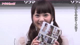 DVD『浜田翔子 君に翔ける』発売記念イベント.