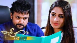 Aaliya | Episode 09 - (2021-04-09) | ITN Thumbnail