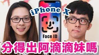 【滴妹開箱】用阿滴的臉可以破解滴妹的 iPhone X 嗎?! ♥ 滴妹