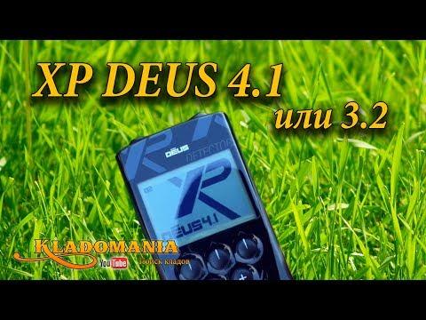 Прошивка XP Deus 4.0 или 3.2. XP Deus прошивка 4.1. Сравнение прошивок металлоискателя XP Deus