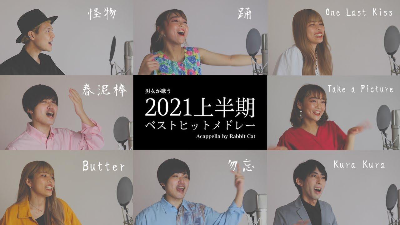 【男女が歌う】 Butterから始まる2021上半期ベストヒットメドレー ( 怪物 - 踊 - Take a picture - 春泥棒 - 勿忘 - Kura Kura等) 【アカペラ】