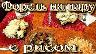 Форель на пару с рисом - два блюда одновременно. 👍👩
