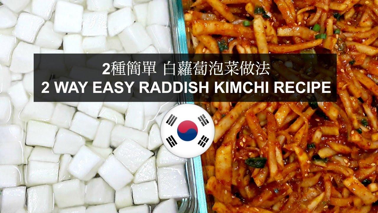 【BANCHAN】 2種簡單韓式白蘿蔔泡菜做法 【HOW TO MAKE KOREAN RADISH KIMCHI】STEPHIE 'S COOKING - YouTube