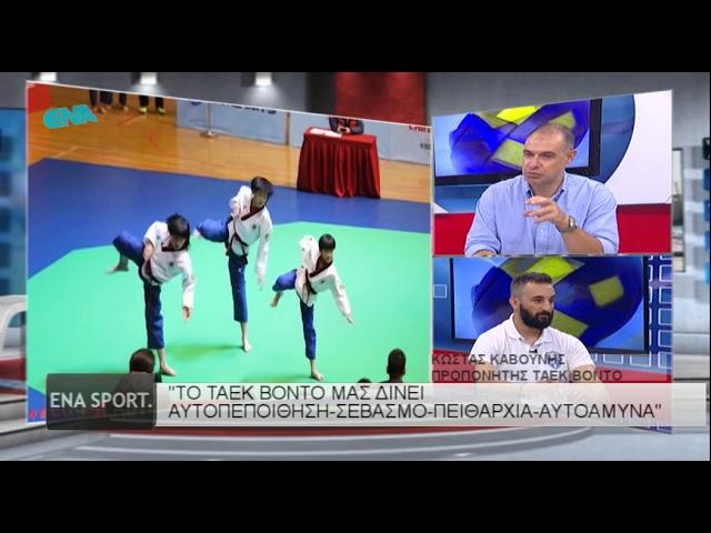ENA sport 31/8/2018